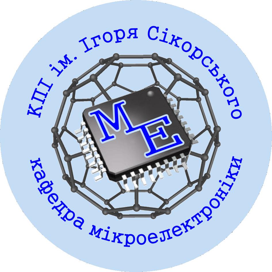 Кафедра мікроелектроніки КПІ ім. Ігоря Сікорського